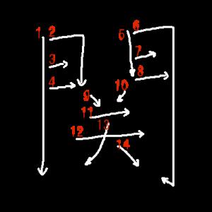 """Jouyou Kanji """"関"""" Stroke Order"""