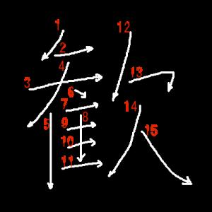 """Jouyou Kanji """"歓"""" Stroke Order"""