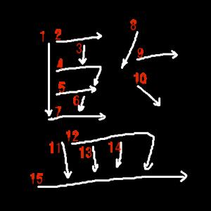 """Jouyou Kanji """"監"""" Stroke Order"""
