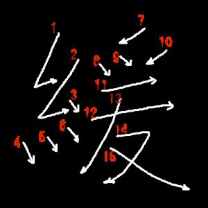 """Jouyou Kanji """"緩"""" Stroke Order"""
