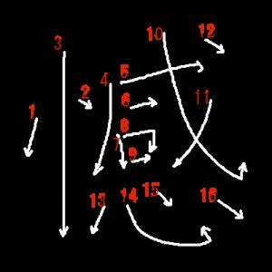 """Jouyou Kanji """"憾"""" Stroke Order"""