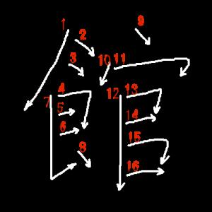 """Jouyou Kanji """"館"""" Stroke Order"""