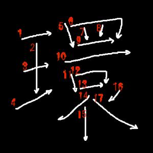 """Jouyou Kanji """"環"""" Stroke Order"""