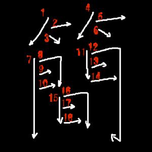"""Jouyou Kanji """"簡"""" Stroke Order"""