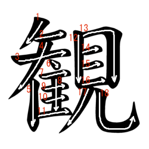 """Jouyou Kanji """"観"""" Stroke Order"""
