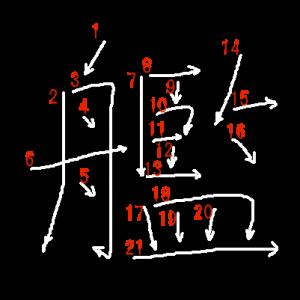 """Jouyou Kanji """"艦"""" Stroke Order"""