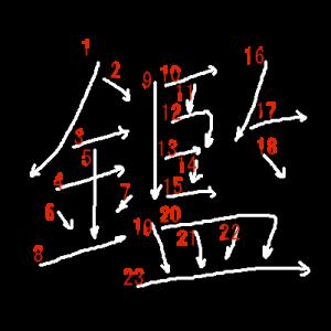 """Jouyou Kanji """"鑑"""" Stroke Order"""