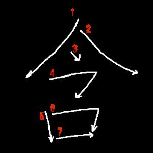 """Jouyou Kanji """"含"""" Stroke Order"""