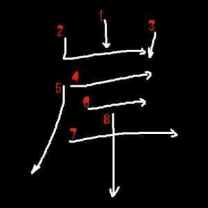 """Jouyou Kanji """"岸"""" Stroke Order"""