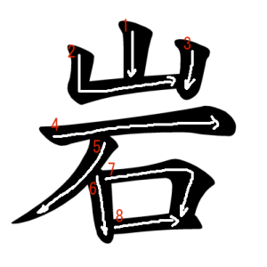"""Jouyou Kanji """"岩"""" Stroke Order"""