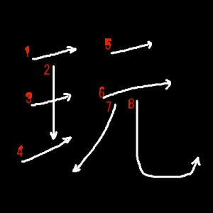 """Jouyou Kanji """"玩"""" Stroke Order"""