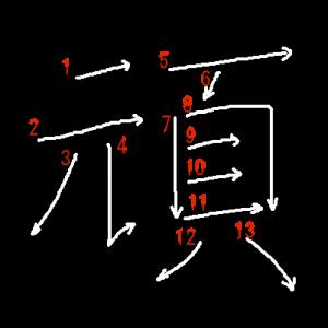 """Jouyou Kanji """"頑"""" Stroke Order"""