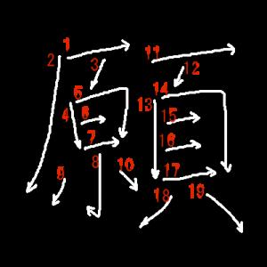"""Jouyou Kanji """"願"""" Stroke Order"""