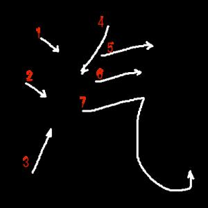 """Jouyou Kanji """"汽"""" Stroke Order"""