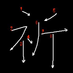 """Jouyou Kanji """"祈"""" Stroke Order"""
