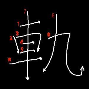 """Jouyou Kanji """"軌"""" Stroke Order"""