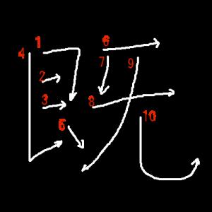 """Jouyou Kanji """"既"""" Stroke Order"""