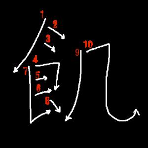 """Jouyou Kanji """"飢"""" Stroke Order"""