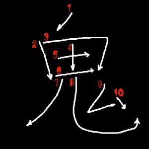 """Jouyou Kanji """"鬼"""" Stroke Order"""