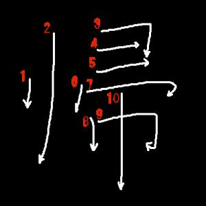 """Jouyou Kanji """"帰"""" Stroke Order"""