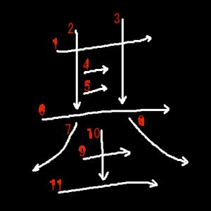 """Jouyou Kanji """"基"""" Stroke Order"""