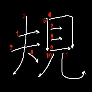 """Jouyou Kanji """"規"""" Stroke Order"""