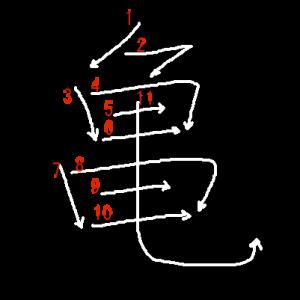 """Jouyou Kanji """"亀"""" Stroke Order"""