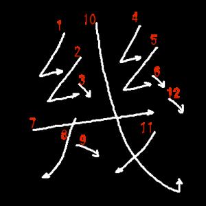 """Jouyou Kanji """"幾"""" Stroke Order"""