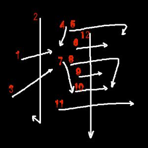 """Jouyou Kanji """"揮"""" Stroke Order"""
