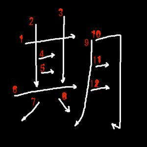 """Jouyou Kanji """"期"""" Stroke Order"""