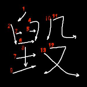 """Jouyou Kanji """"毀"""" Stroke Order"""