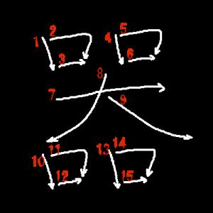 """Jouyou Kanji """"器"""" Stroke Order"""