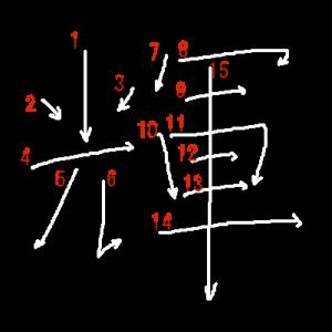 """Jouyou Kanji """"輝"""" Stroke Order"""