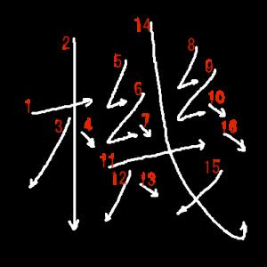 """Jouyou Kanji """"機"""" Stroke Order"""