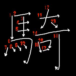 """Jouyou Kanji """"騎"""" Stroke Order"""
