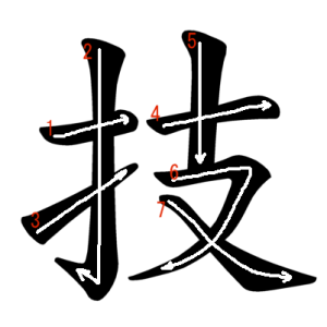 """Jouyou Kanji """"技"""" Stroke Order"""