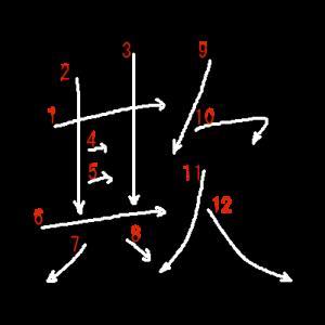 """Jouyou Kanji """"欺"""" Stroke Order"""