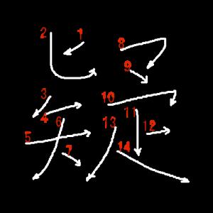 "Jouyou Kanji ""疑"" Stroke Order"