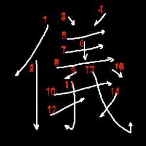 """Jouyou Kanji """"儀"""" Stroke Order"""