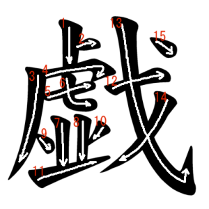 """Jouyou Kanji """"戯"""" Stroke Order"""