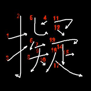 """Jouyou Kanji """"擬"""" Stroke Order"""