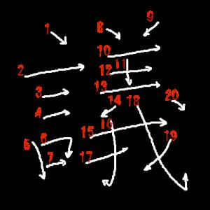 """Jouyou Kanji """"議"""" Stroke Order"""