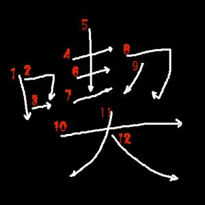 """Jouyou Kanji """"喫"""" Stroke Order"""