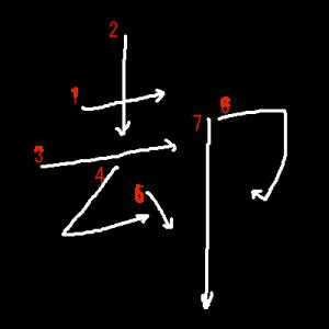 """Jouyou Kanji """"却"""" Stroke Order"""