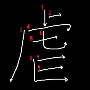 """Jouyou Kanji """"虐"""" Stroke Order"""