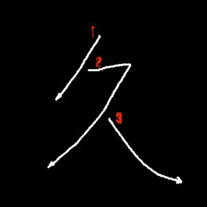 """Jouyou Kanji """"久"""" Stroke Order"""