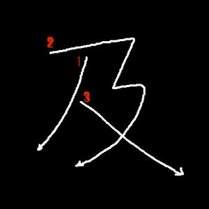 """Jouyou Kanji """"及"""" Stroke Order"""