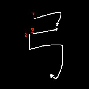"""Jouyou Kanji """"弓"""" Stroke Order"""