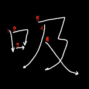 """Jouyou Kanji """"吸"""" Stroke Order"""