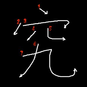 """Jouyou Kanji """"究"""" Stroke Order"""